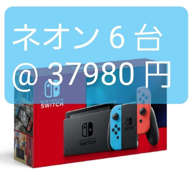 Nintendo Switch(ニンテンドースイッチ)の新品 Nintendo Switch 本体 ネオン 6台 エンタメ/ホビーのゲームソフト/ゲーム機本体(家庭用ゲーム機本体)の商品写真