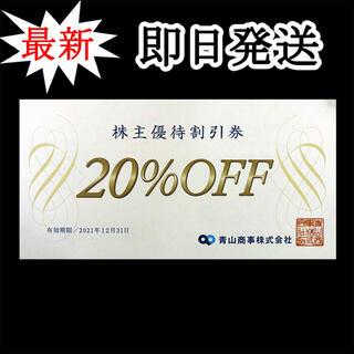 アオヤマ(青山)の青山商事 株主優待 20% 割引券 クーポン券(ショッピング)