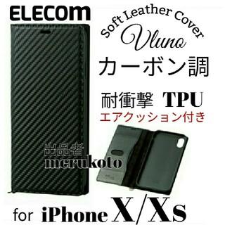 エレコム(ELECOM)のエレコム iPhoneX/Xs 手帳型ケース カーボン調 Vluno ブラック(iPhoneケース)