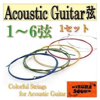 【新品】ギター弦6本セット アコギ用-送料無料(アコースティックギター)