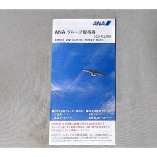 【匿名配送】ANA優待冊子(2021年11月30日期限)(ショッピング)