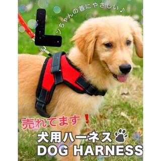 ★最安値★【Lサイズ】ハーネス 犬用品 レッド 赤 犬服 ペット服 簡単着脱(リード/首輪)