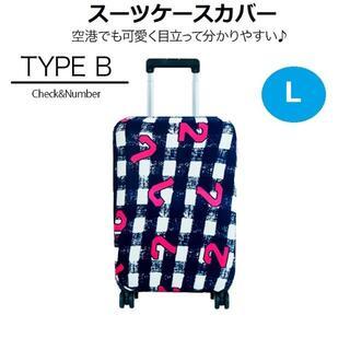 スーツケースカバー キャリーバッグカバー キャリーケースカバー タイプB L(旅行用品)