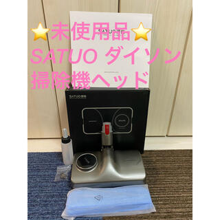 ダイソン(Dyson)の⭐️未使用品⭐️SATUO 掃除機ヘッド ダイソンをモップ 水拭き仕様にする商品(掃除機)