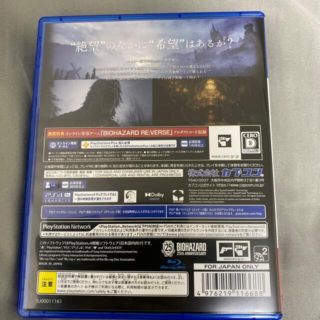 PlayStation4(プレイステーション4)のバイオハザード8 Village エンタメ/ホビーのゲームソフト/ゲーム機本体(家庭用ゲームソフト)の商品写真