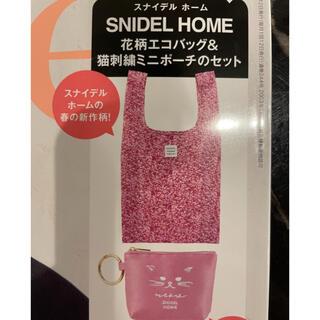 スナイデル(snidel)のSWEET スウィート 6月号 付録 SNIDEL HOME(エコバッグ)