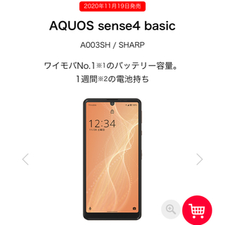 アクオス(AQUOS)のAQUOS sense4 basic black アクオス 新品同様品 (スマートフォン本体)