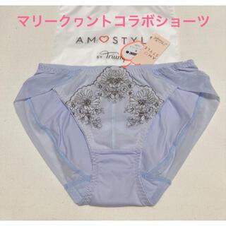 AMO'S STYLE - トリンプAMO'STYLE マリークヮントコラボ ショーツLブルー定価1980円