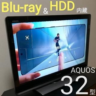 AQUOS - 【Blu-ray&HDD内蔵】SHARP 32型液晶テレビ
