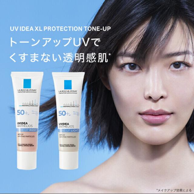 ラロッシュポゼ  UVイデア XL プロテクショントーンアップ パールホワイト コスメ/美容のベースメイク/化粧品(化粧下地)の商品写真