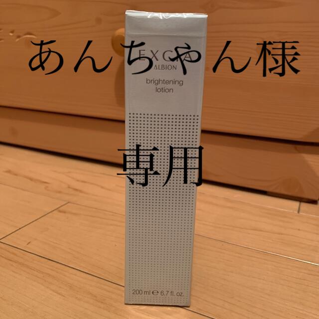 ALBION(アルビオン)のアルビオン エクシアブライトニングローション コスメ/美容のスキンケア/基礎化粧品(化粧水/ローション)の商品写真