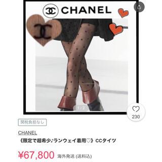 シャネル(CHANEL)の【超希少】CHANEL  シャネル ストッキング(タイツ/ストッキング)