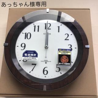シチズン(CITIZEN)のシチズン 電波時計 新品(掛時計/柱時計)