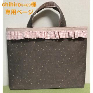 chihiro8946様専用ページです。(バッグ/レッスンバッグ)