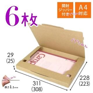新しいネコポス対応 A4サイズ 6枚セット ダンボール箱 ネコポス(ラッピング/包装)
