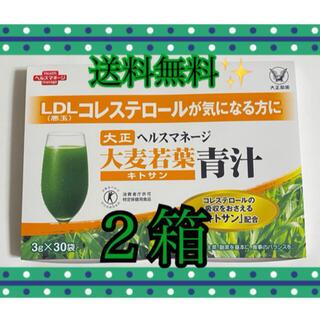 送料無料✨新品未開封✨大麦若葉キトサン青汁 30日分×2箱セット(60包)(青汁/ケール加工食品)