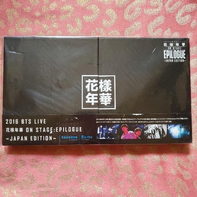 防弾少年団(BTS)(ボウダンショウネンダン)の防彈少年團/2016 BTS LIVE ‹ 花様年華 on stage:epi… エンタメ/ホビーのCD(K-POP/アジア)の商品写真