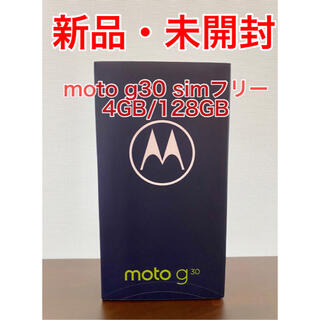 Motorola - 【新品】 Motorola moto g30 4GB/128GB simフリー