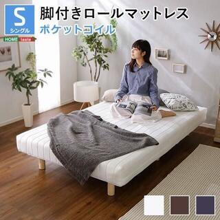 やわらかな寝心地 脚付きロールマットレス(ポケットコイルスプリング)シングル(脚付きマットレスベッド)