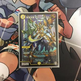デュエルマスターズ(デュエルマスターズ)の至宝を奪う月のロンリネス SR(シングルカード)