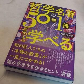 哲学の名著50冊が1冊でざっと学べる(人文/社会)