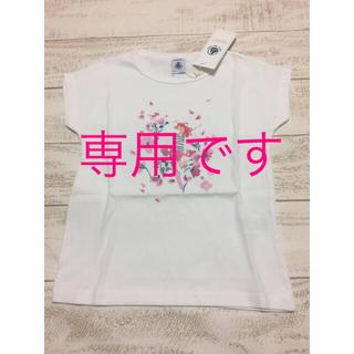 PETIT BATEAU - プチバトー Tシャツ 5ans 新品