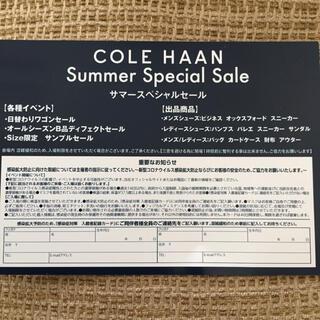 コールハーン(Cole Haan)のコールハーン ファミリーセール(その他)