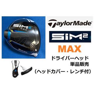 テーラーメイド(TaylorMade)のテーラーメイド SIM2 MAX 9度 ドライバーヘッド+ヘッドカバー+レンチ(クラブ)