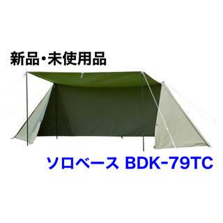 コールマン(Coleman)の【新品】BUNDOK(バンドック) ソロベース BDK-79TC パップテント(テント/タープ)
