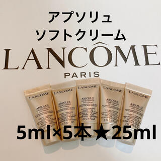 ランコム(LANCOME)のLANCOME ランコム アプソリュ ソフトクリーム 25ml(フェイスクリーム)