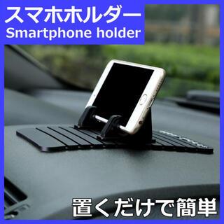 車載 スマホホルダー 滑り止めマット 粘着 滑らない スマートフォン ナビ