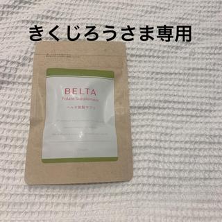 【新品未開封】BELTA ベルタ葉酸サプリ(その他)