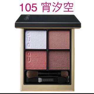 SUQQU - SUQQU シグニチャー カラー アイズ 限定色 105 宵汐空