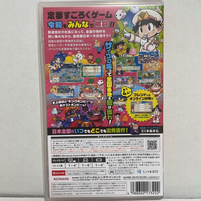 KONAMI(コナミ)の桃太郎電鉄 桃鉄 ニンテンドースイッチ エンタメ/ホビーのゲームソフト/ゲーム機本体(家庭用ゲームソフト)の商品写真