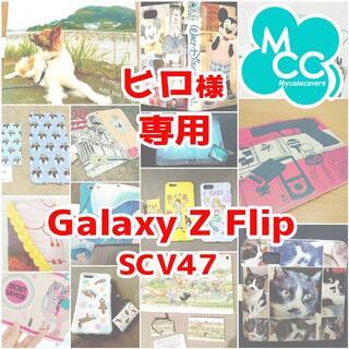 ヒロ様専用 SCV47 ハードカバー(クリア)(Androidケース)