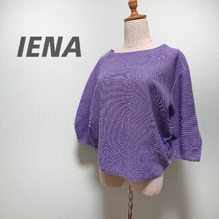 IENA - 美品 スローブイエナ 去年購入 くすみパープル サマーニット  ガーター編み♪