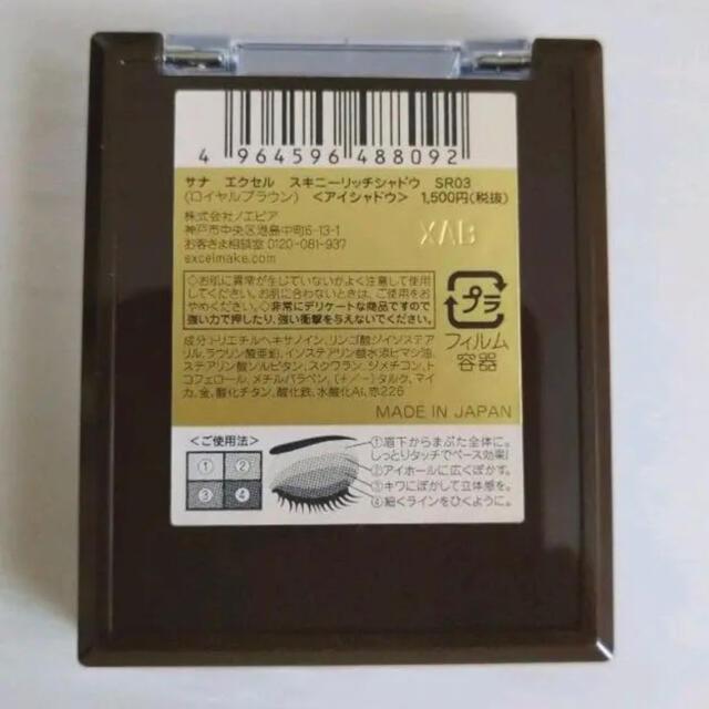 noevir(ノエビア)の新品 エクセル アイシャドウ SR03 コスメ/美容のベースメイク/化粧品(アイシャドウ)の商品写真