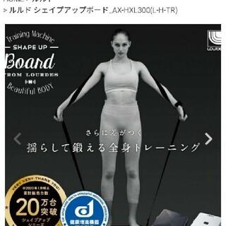 ルルド シェイプアップボード ダイエット(エクササイズ用品)