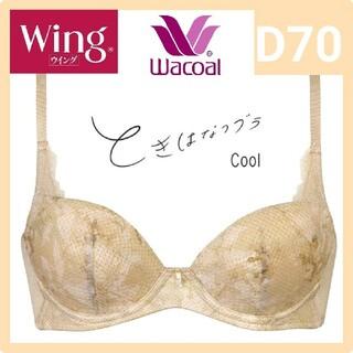 Wacoal - Wacoal ワコール Wing ときはなつブラ Cool D70