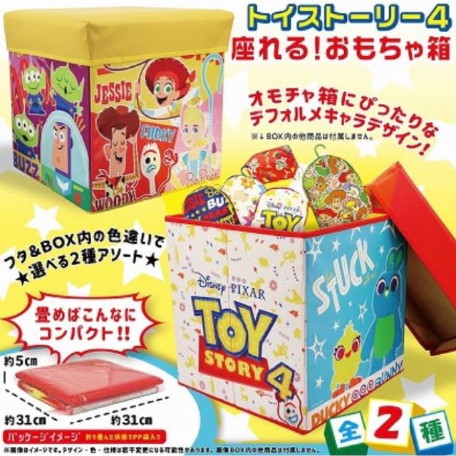 【オンクレ直送】トイストーリー4 座れる!おもちゃ箱 インテリア/住まい/日用品の収納家具(ケース/ボックス)の商品写真
