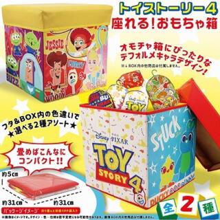 【オンクレ直送】トイストーリー4 座れる!おもちゃ箱