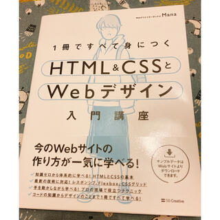 1冊ですべて身につくHTML&CSSとWebデザイン入門講座(コンピュータ/IT)