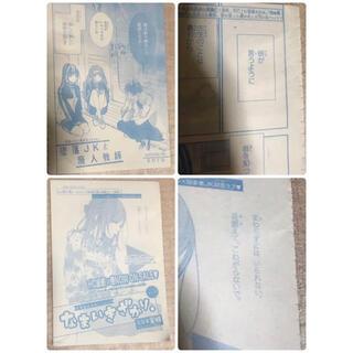 ハクセンシャ(白泉社)の花とゆめ10・11合併号 切り抜き(少女漫画)
