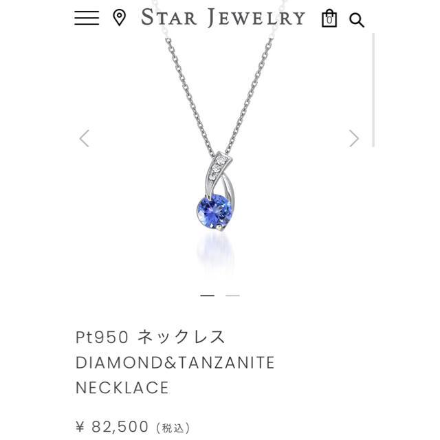 STAR JEWELRY(スタージュエリー)のスタージュエリー ダイヤモンド×タンザナイト ネックレス Pt950 2.4g レディースのアクセサリー(ネックレス)の商品写真