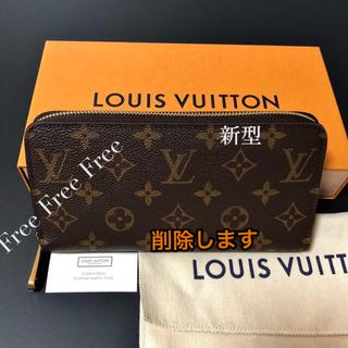 ルイヴィトン(LOUIS VUITTON)のルイヴィトン 財布、ルイヴィトン 長財布、ラウンドジップ、ラウンドファスナー(財布)