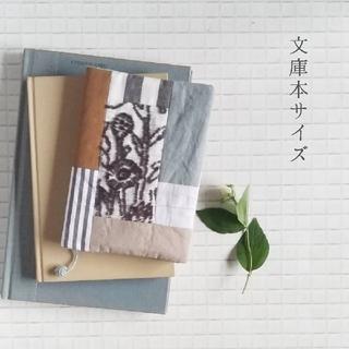 ミナペルホネン(mina perhonen)の文庫本 水浅葱色を効かせたブックカバー ほぼ日オリジナル対応(ブックカバー)