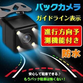 新品★車用バックカメラ 進行方向予測機能付き小型/zak/A