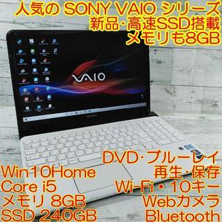 ソニー(SONY)のSONY E15 ノートパソコン i5 8GB 新品SSD ブルーレイ カメラ(ノートPC)
