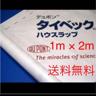 【送料無料】デュポン タイベック ハウスラップ (ハード)幅1m × 長さ2m