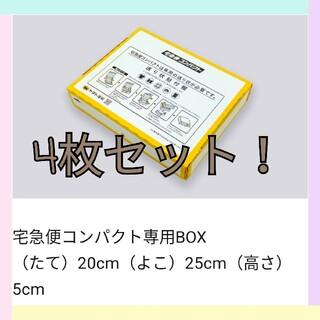 宅急便コンパクト専用BOX【4枚セット】(ラッピング/包装)